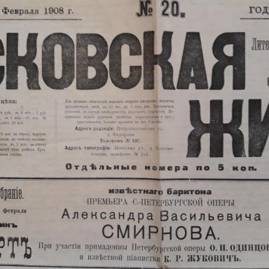 Изучаем местную периодику начала XX в.