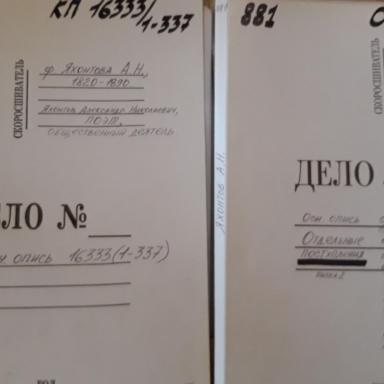 Изучаем архивные документы по усадебной тематике