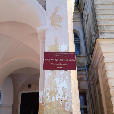 Усадьба Философовых Усадище на окраине пос. Бежаницы