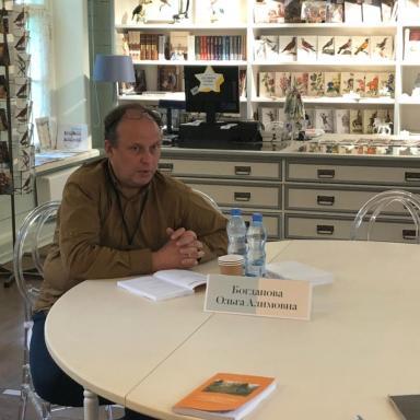 М.В. Скороходов. Презентация книги
