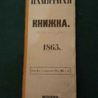Редкое издание, хранящееся в усадьбе Лопасня-Зачатьевское (обложка)