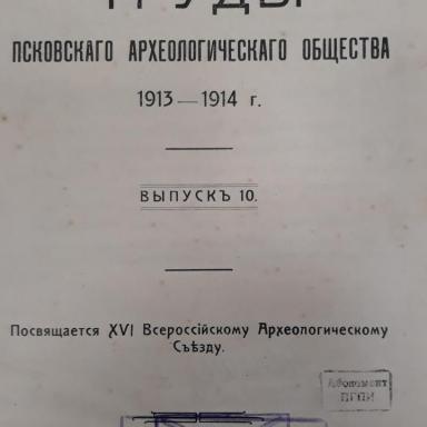 Одно из редких изданий в библиотеке ПсковГУ