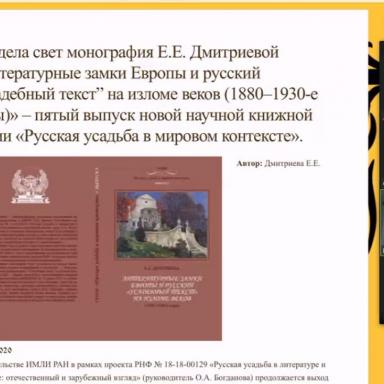 Презентация монографии Е.Е. Дмитриевой