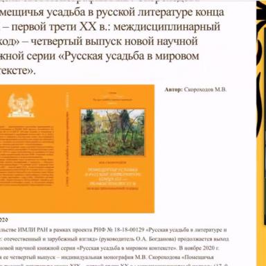 Презентация монографии М.В. Скороходова